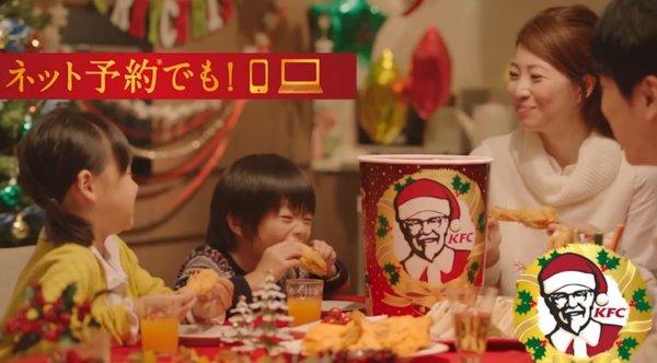 KFC japán karácsony